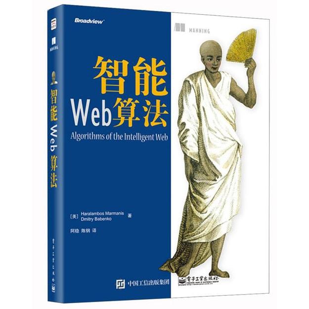 商品详情 - 智能Web算法 - image  0
