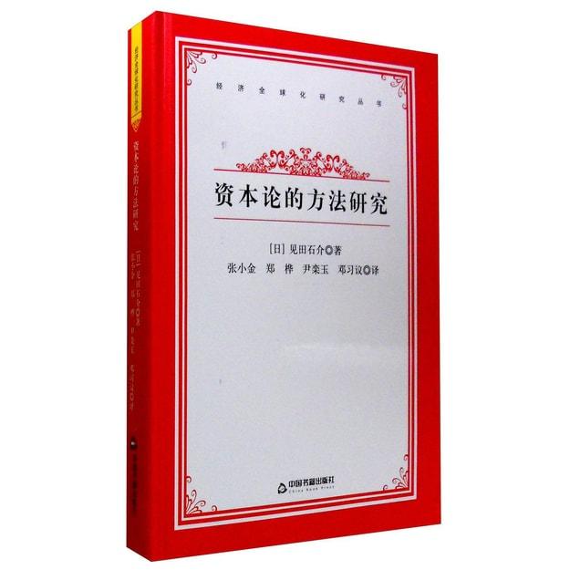 商品详情 - 经济全球化研究丛书:资本论的方法研究 - image  0