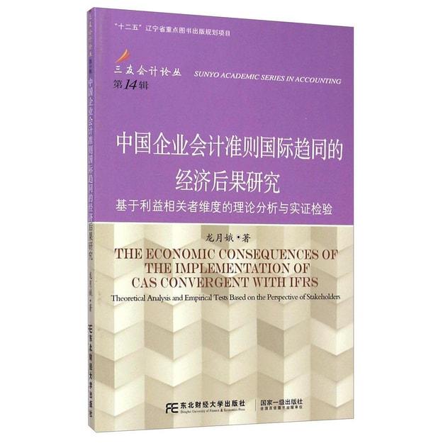商品详情 - 中国企业会计准则国际趋同的经济后果研究:基于利益相关者维度的理论分析与实证检验 - image  0