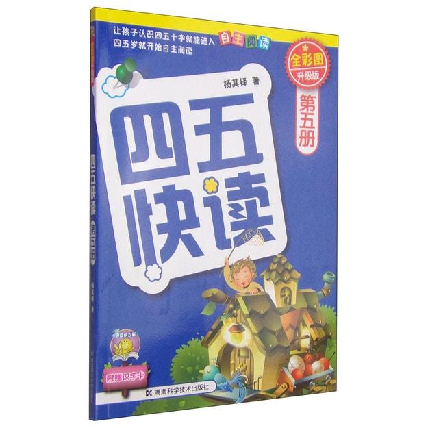 商品详情 - 四五快读(第5册)(全彩图·升级版) - image  0