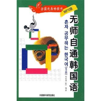 无师自通韩国语(MP3版)(附MP3光盘1张)