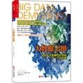 大数据云图