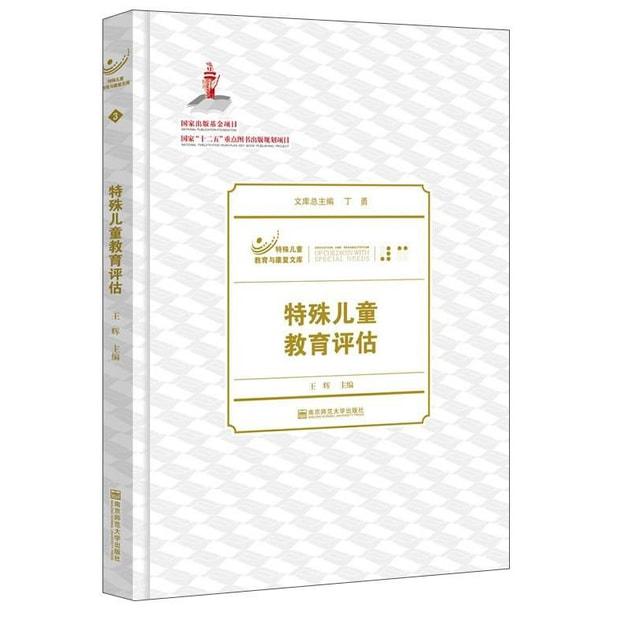 商品详情 - 特殊儿童教育与康复文库:特殊儿童教育评估 - image  0