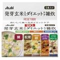 【日本直邮】DHL直邮3-5天到 日本朝日ASAHI 低热量 速食 代餐粥 低脂低卡 发芽玄米烩饭粥 5袋5种口味入