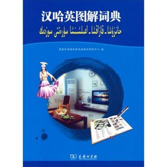 汉哈英图解词典(附光盘)