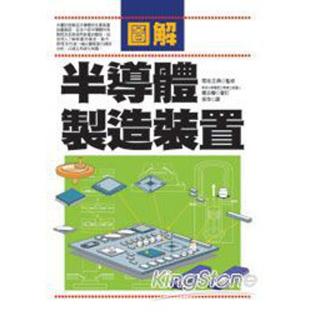 Product Detail - 【繁體】圖解半導體製造裝置 - image 0