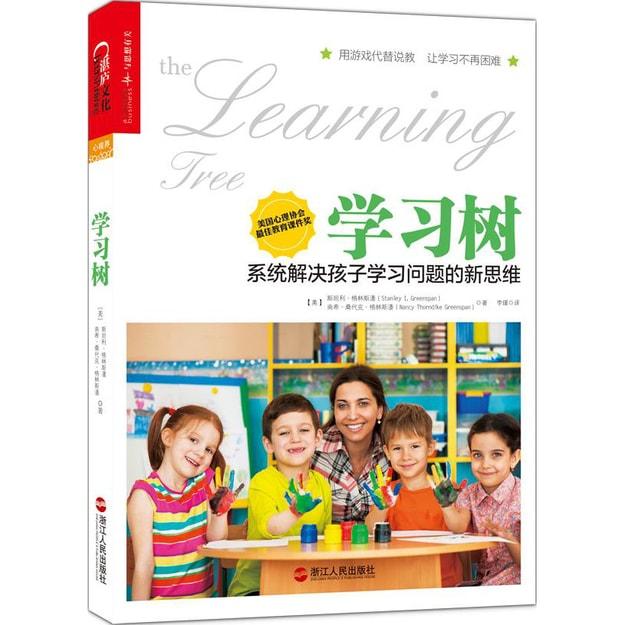商品详情 - 学习树:系统解决孩子学习问题的新思维 - image  0