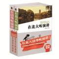 畅销套装-在北大清华听演讲系列(套装共2册)