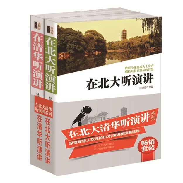 商品详情 - 畅销套装-在北大清华听演讲系列(套装共2册) - image  0
