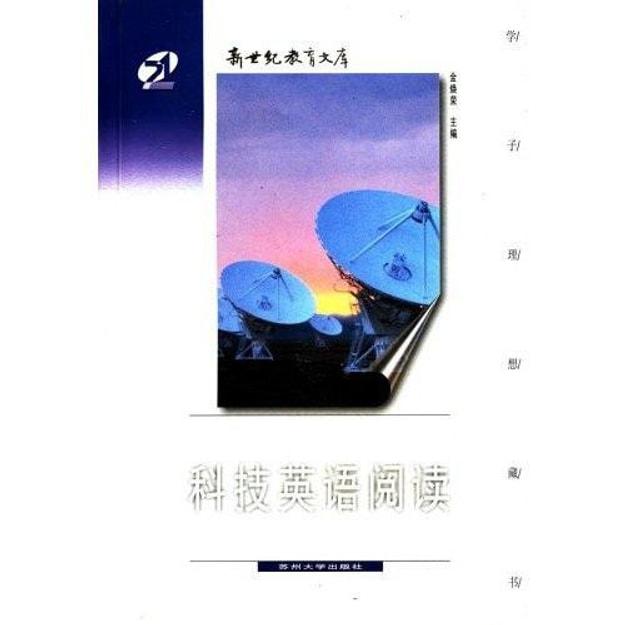 商品详情 - 科技英语阅读 - image  0