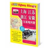 上海、江苏、浙江、安徽交通地图册(2016年全新升级)