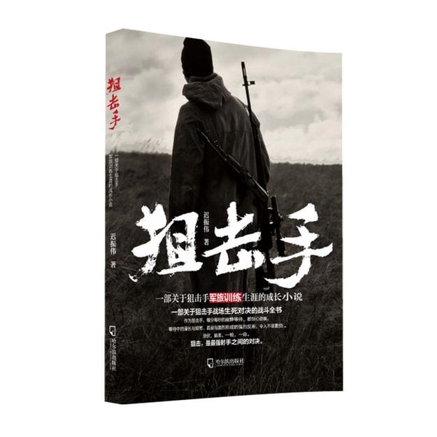 商品详情 - 狙击手(小说) - image  0