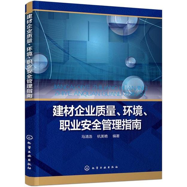 商品详情 - 建材企业质量、环境、职业安全管理指南 - image  0