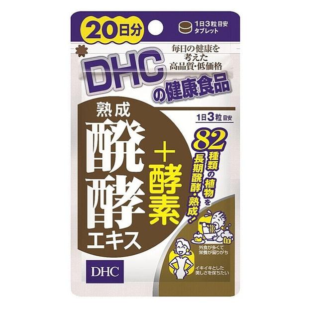 商品详情 - 【日本直邮 】DHC 蝶翠诗 酵素60粒20日分 - image  0