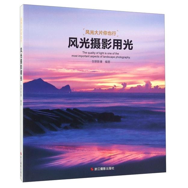 商品详情 - 风光摄影用光 - image  0