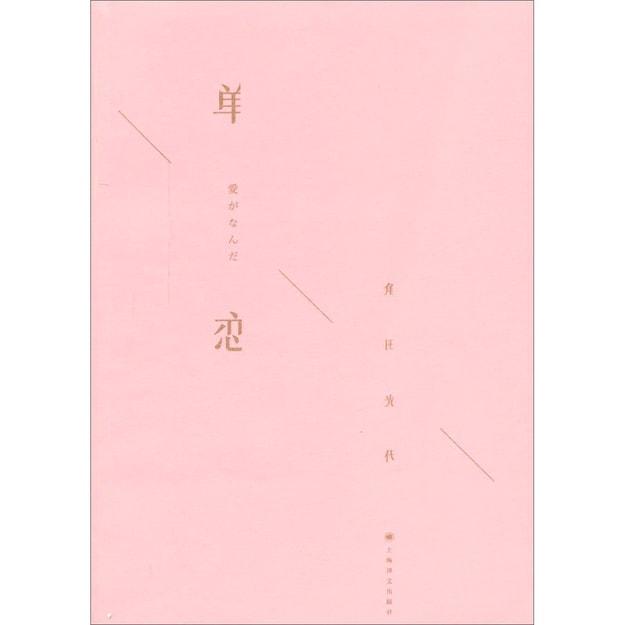 商品详情 - 单恋 - image  0