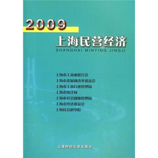 商品详情 - 2009上海民营经济 - image  0