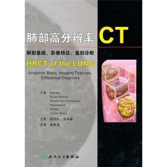 肺部高分辨率CT