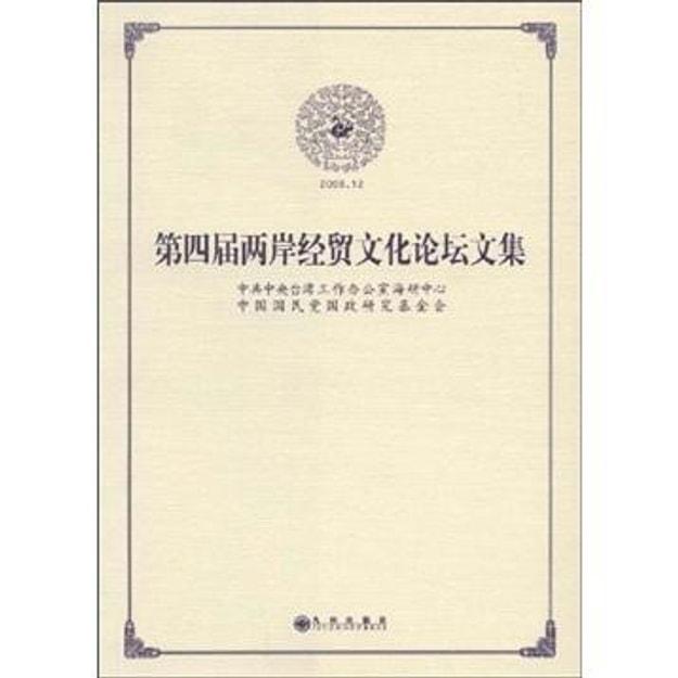 商品详情 - 第四届两岸经贸文化论坛文集 - image  0