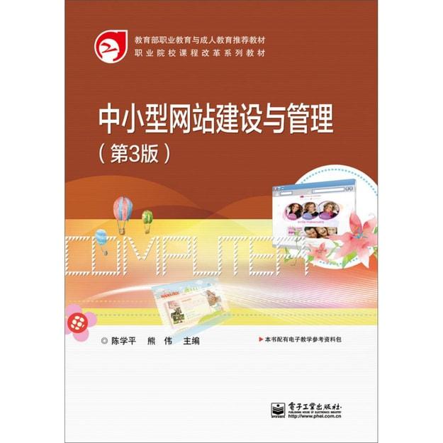 商品详情 - 中小型网站建设与管理(第3版) - image  0
