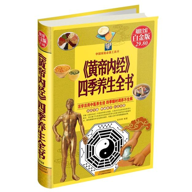 商品详情 - 《黄帝内经》四季养生全书(超值全彩白金版) - image  0