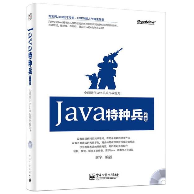 商品详情 - Java特种兵(上册 附光盘) - image  0