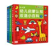 邦臣小红花·0-4岁幼儿启蒙认知双语小百科 : 全3册