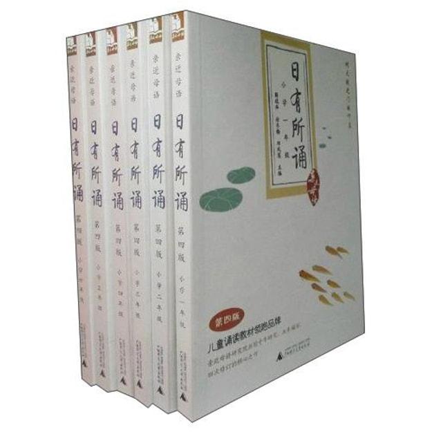 商品详情 - 亲近母语日有所诵小学1-6年级(套装全6册) - image  0