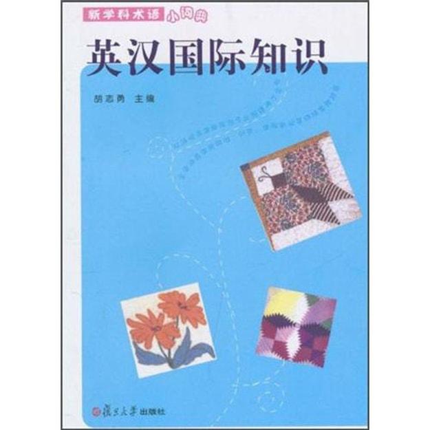 商品详情 - 英汉国际知识(新学科术语小词典) - image  0