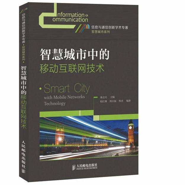 商品详情 - 智慧城市中的移动互联网技术 - image  0