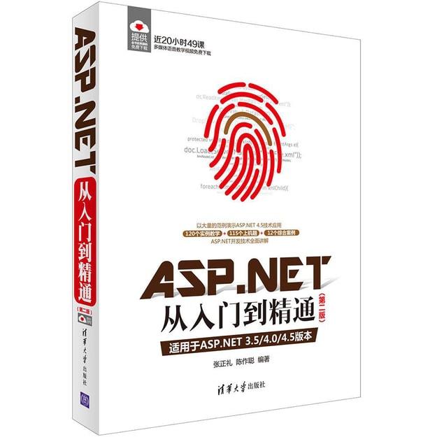 商品详情 - ASP.NET从入门到精通(第二版) - image  0