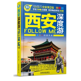 西安深度游Follow Me(第二版)