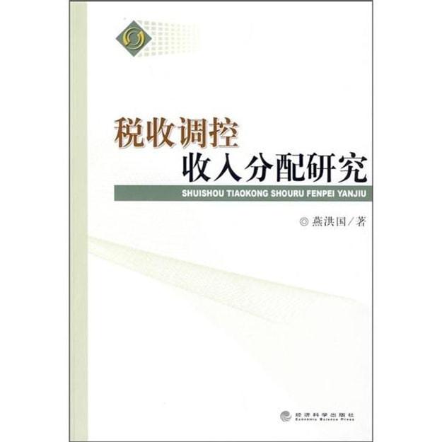商品详情 - 税收调控收入分配研究 - image  0