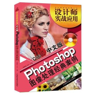 设计师实战应用丛书:中文版Photoshop CS6图像处理经典案例(随书赠DVD光盘1张)