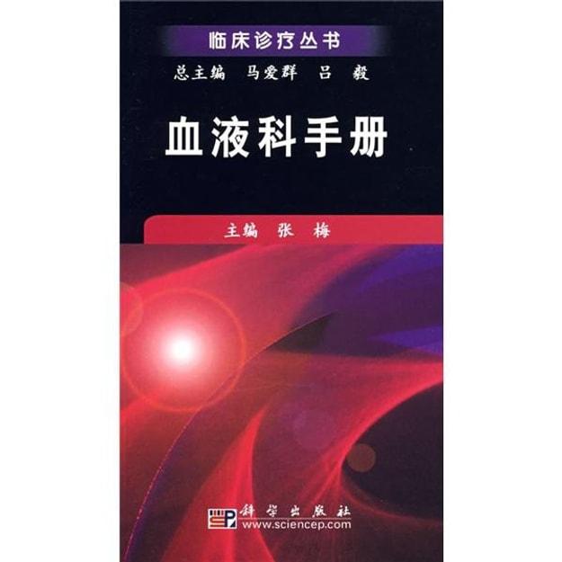 商品详情 - 血液科手册 - image  0