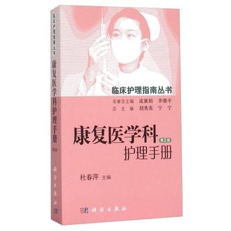 康复医学科护理手册(第2版)