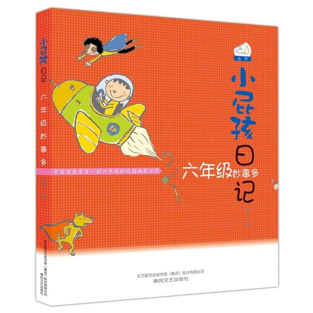 商品详情 - 小屁孩日记:六年级妙事多 - image  0