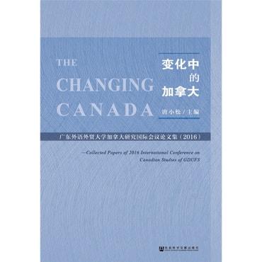 变化中的加拿大