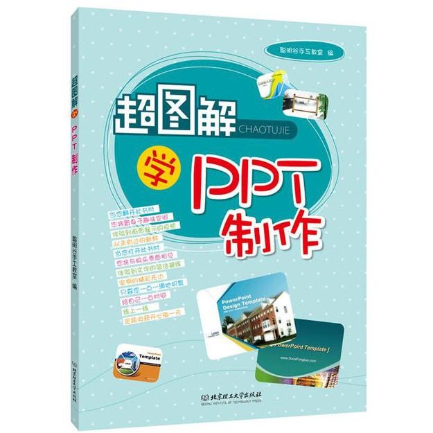 商品详情 - 超图解学PPT制作 - image  0