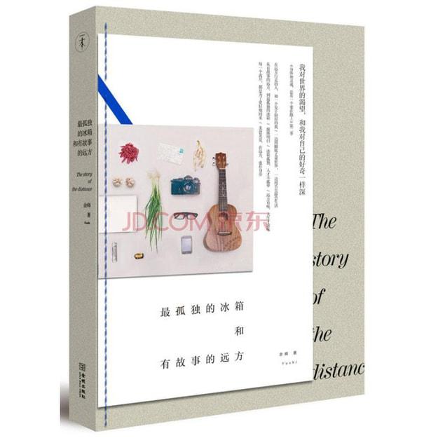 商品详情 - 最孤独的冰箱和有故事的远方 - image  0