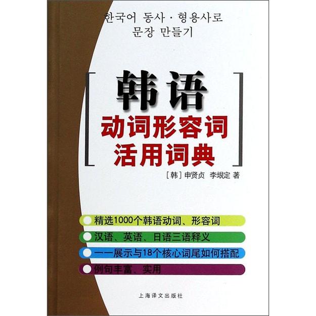 商品详情 - 韩语动词形容词活用词典 - image  0