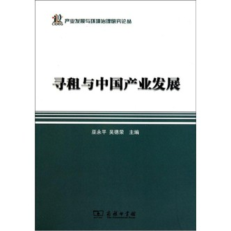 寻租与中国产业发展
