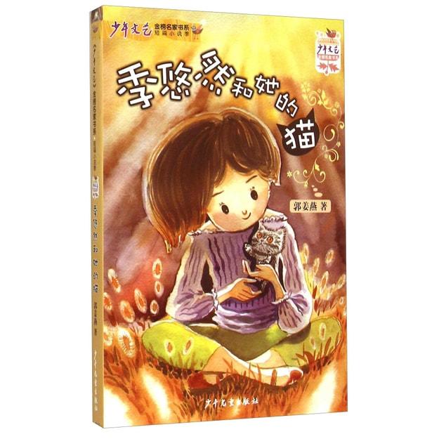 商品详情 - 少年文艺金榜名家书系 短篇小说季:季悠然和她的猫 - image  0