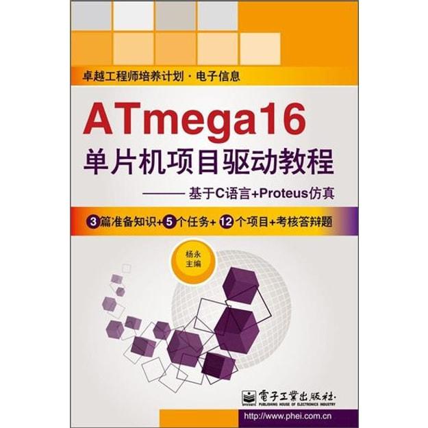 商品详情 - ATmega16单片机项目驱动教程:基于C语言+Proteus仿真 - image  0