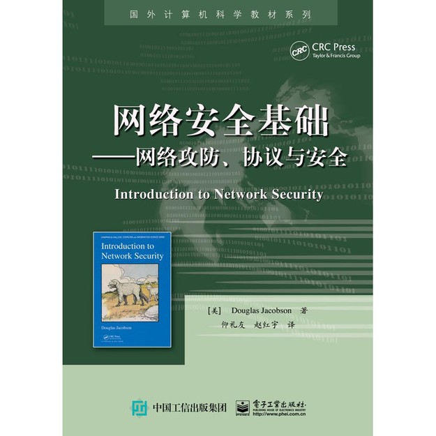 商品详情 - 网络安全基础――网络攻防、协议与安全 - image  0