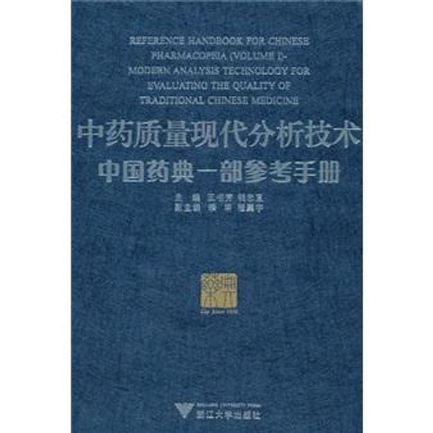 商品详情 - 中药质量现代分析技术:中国药典一部参考手册 - image  0