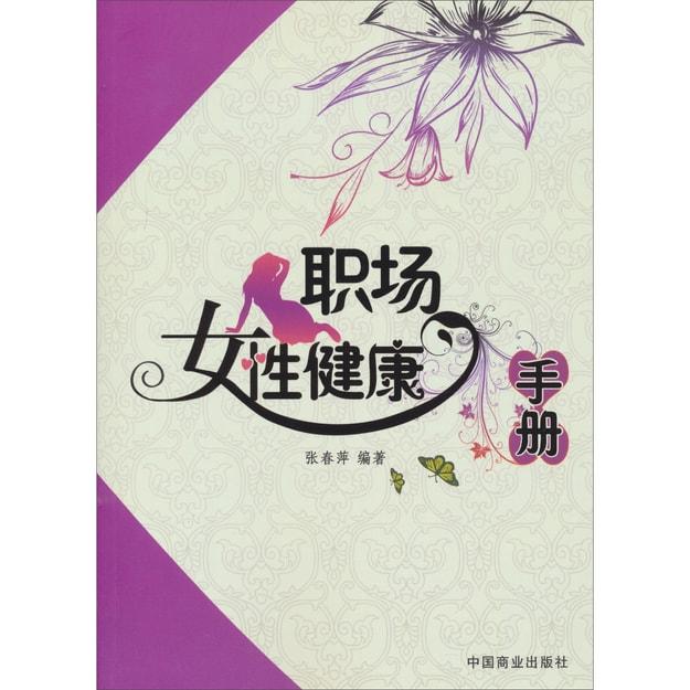 商品详情 - 职场女性健康手册 - image  0