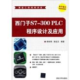 精益工程视频讲堂:西门子S7-300 PLC程序设计及应用(附光盘)