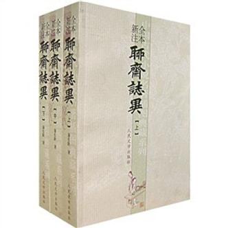 中国古典小说插图典藏系列:聊斋志异(全本新注)(套装共3册)