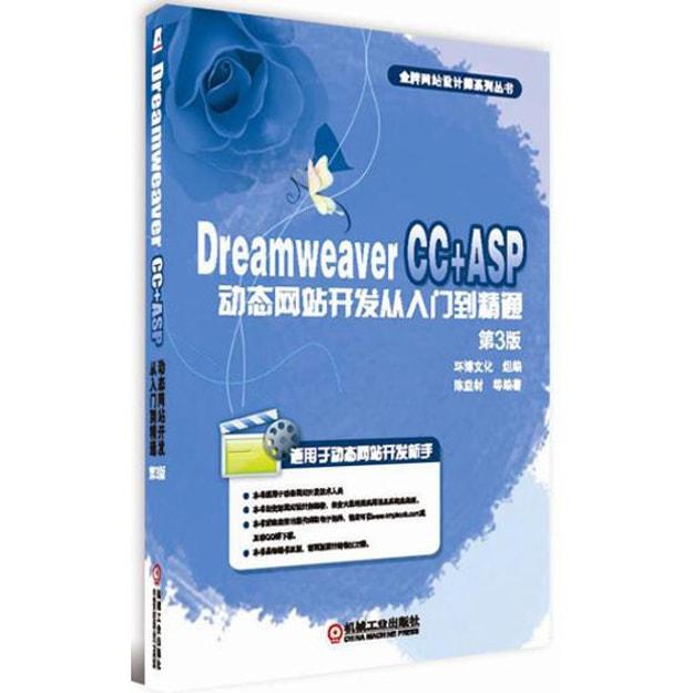商品详情 - Dreamweaver CC+ASP动态网站开发从入门到精通(第3版) - image  0
